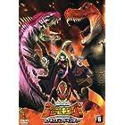 古代王者 恐竜キング Dキッズ・アドベンチャー 6 [DVD]