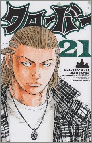 クローバー 21 (少年チャンピオン・コミックス)の詳細を見る