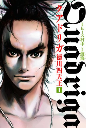 クアドリガ 徳川四天王(1) (ヒーローズコミックス)の詳細を見る
