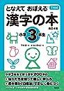 となえて おぼえる 漢字の本 小学3年生 改訂4版