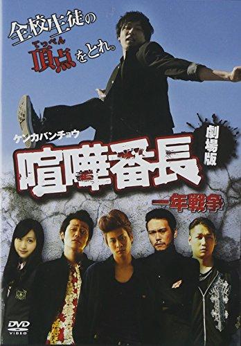 喧嘩番長 劇場版 一年戦争 [DVD]...