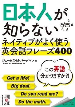 [ジェームス・M・バーダマン]の日本人が知らない ネイティブがよく使う英会話フレーズ400 (中経の文庫)