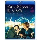 ブルックリンの恋人たち [Blu-ray]