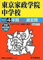 50東京家政学院中学校 2019年度用 4年間スーパー過去問 (声教の中学過去問シリーズ)