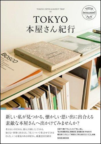 TOKYO本屋さん紀行 (TOKYO INTELLIGENT TRIP 03)の詳細を見る