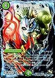龍覇 サソリス レア デュエルマスターズ 龍解オールスターズ dmx18-049