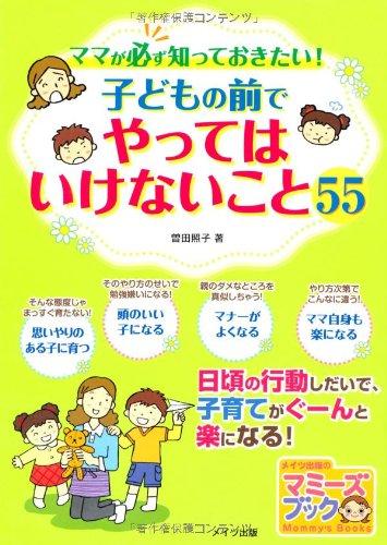 子どもの前でやってはいけないこと55 (マミーズブック)の詳細を見る