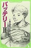 バッテリーII (角川つばさ文庫)