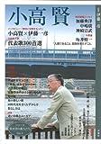 小高賢(シリーズ牧水賞の歌人たちVol.5) (シリーズ牧水賞の歌人たち Vol. 5)