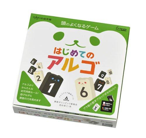 はじめてのアルゴ (頭のよくなるゲーム)...