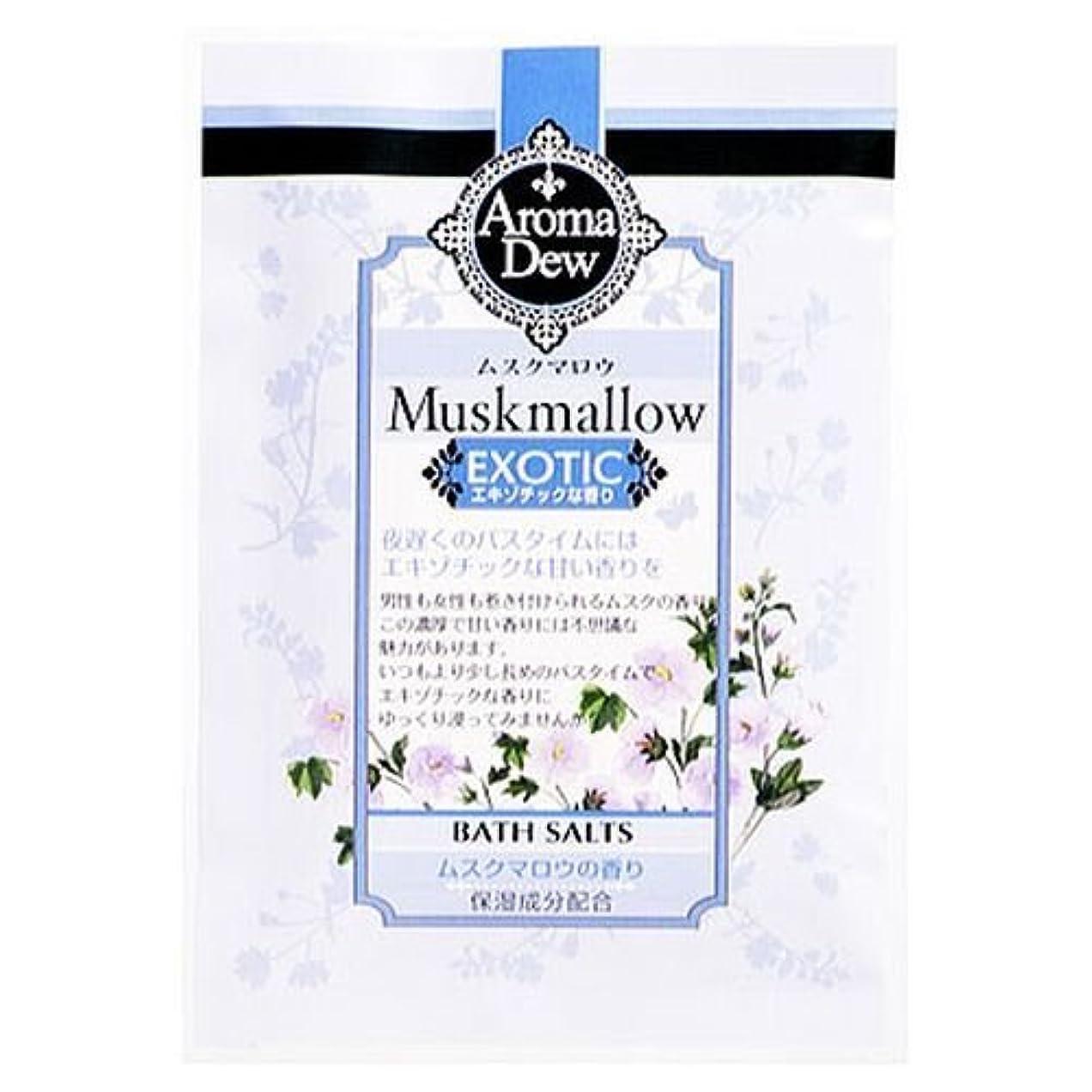 ガウン買う大邸宅クロバーコーポレーション アロマデュウ バスソルト ムスクマロウの香り ムスクマロウ