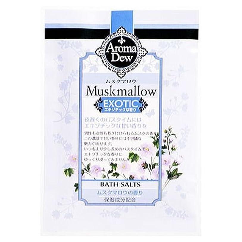 喉が渇いた知的消化クロバーコーポレーション アロマデュウ バスソルト ムスクマロウの香り ムスクマロウ