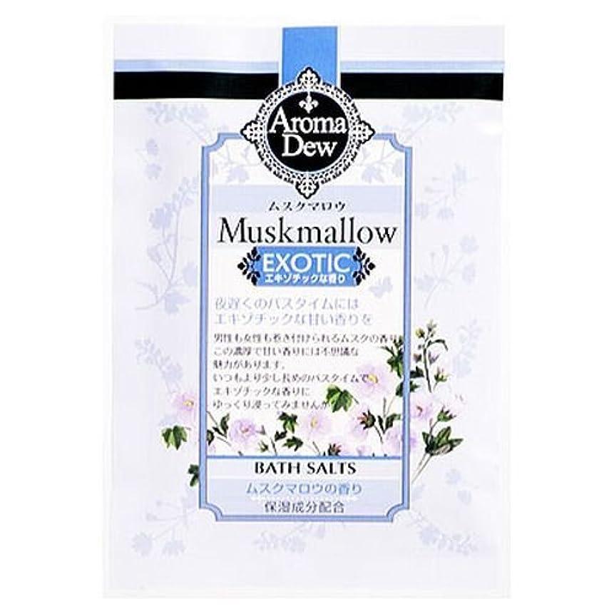 クライアントファンシー散歩クロバーコーポレーション アロマデュウ バスソルト ムスクマロウの香り ムスクマロウ