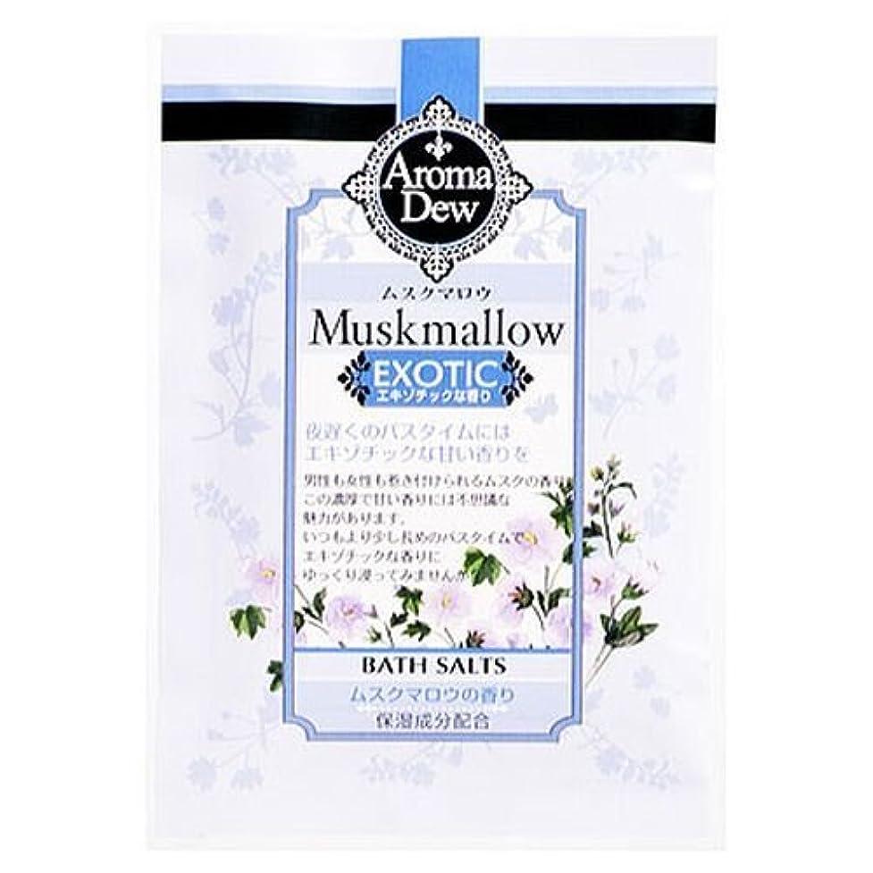 砂脆い冷蔵庫クロバーコーポレーション アロマデュウ バスソルト ムスクマロウの香り ムスクマロウ