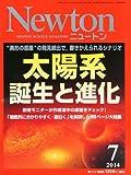Newton (ニュートン) 2014年 07月号 [雑誌]