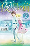 夜明け前のうた(2) (Kissコミックス)
