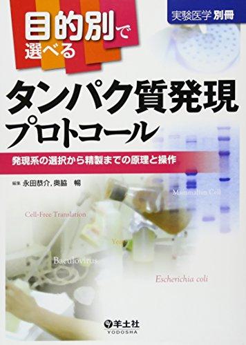 目的別で選べるタンパク質発現プロトコール―発現系の選択から精製までの原理と操作 (実験医学別冊 25)の詳細を見る