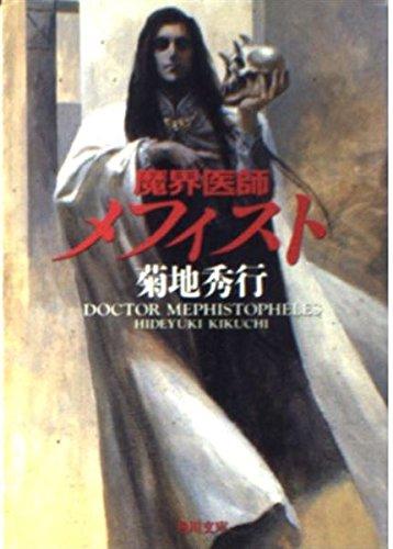 魔界医師メフィスト (角川文庫)の詳細を見る