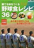 勝てる体をつくる「野球食」レシピ36―読んで、食べて、もっと強くなれ! (B・B MOOK 529 スポーツシリーズ NO. 403)