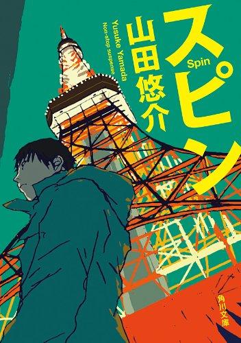 スピン (角川文庫)
