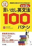 CD付き 言い出し英文法100パターン