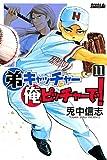 弟キャッチャー俺ピッチャーで!(11) (月刊少年ライバルコミックス)
