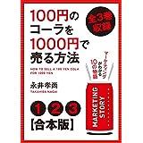 【合本版】100円のコーラを1000円で売る方法 全3巻収録