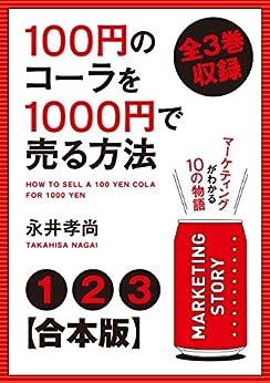 [永井孝尚]の【合本版】100円のコーラを1000円で売る方法 全3巻収録