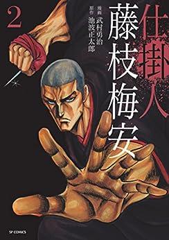 [武村勇治, 池波正太郎]の仕掛人 藤枝梅安 (2) (SPコミックス)