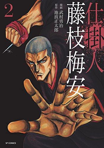 [画像:仕掛人 藤枝梅安 (2) (SPコミックス)]