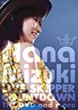 「NANA MIZUKI LIVE SKIPPER THE DVD and more」のサムネイル画像