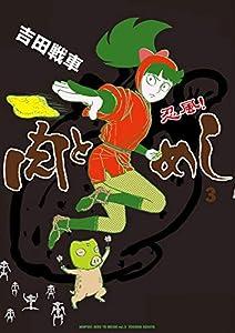 忍風! 肉とめし(3) (ビッグコミックススペシャル)