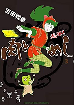 [吉田戦車]の忍風! 肉とめし(3) (ビッグコミックススペシャル)