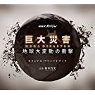 NHKスペシャル「巨大災害 MEGA DISASTER 地球大変動の衝撃」 オリジナル・サウンドトラック