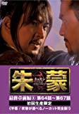 朱蒙〔チュモン〕最終章 前編(3) <ノーカット完全版>[DVD]