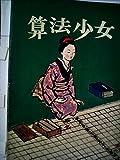 算法少女 (1973年) (少年少女歴史小説シリーズ)