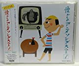 オリジナル版 懐かしのアニメソング大全(1) 1963~1967