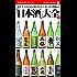 バイホットドッグプレス  HDP版「日本酒」大全 2016年 2/19号 [雑誌] by Hot-Dog PRESS