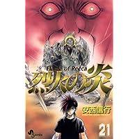 烈火の炎(21) (少年サンデーコミックス)
