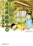 品川宿 猫語り(4) (ねこぱんちコミックス)