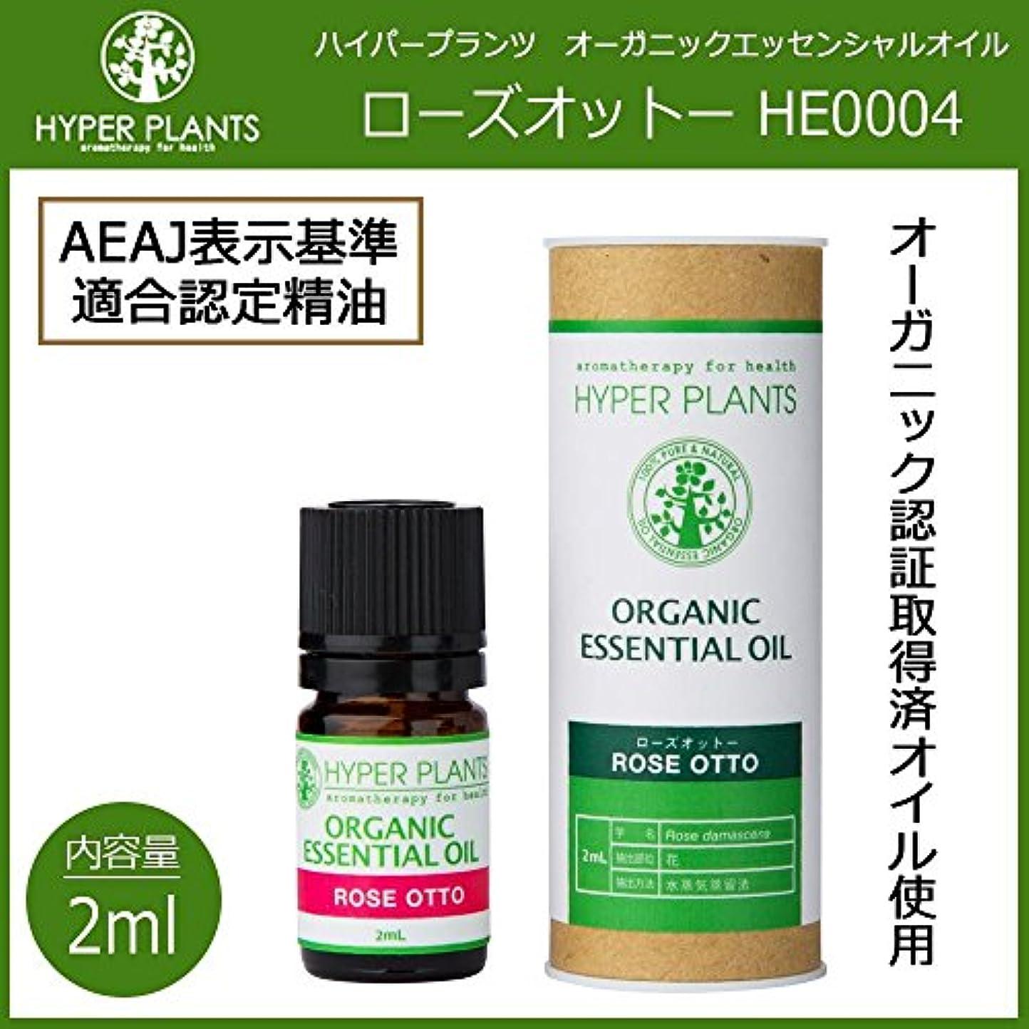他の場所委任生じるHYPER PLANTS ハイパープランツ オーガニックエッセンシャルオイル ローズオットー 2ml HE0004