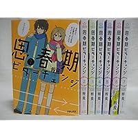 思春期ビターチェンジ  コミック1-7巻 セット