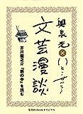 芥川龍之介『藪の中』を読む(文芸漫談コレクション) (集英社ebookオリジナル) 画像