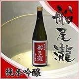 船尾瀧 純米吟醸酒 1800ml 【群馬県 柴崎酒造】  ふなおだき 一升瓶