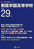 桐蔭学園高等学校 平成29年度 (高校別入試問題シリーズ)