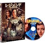 レジェンド ― 光と闇の伝説 [DVD]