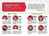 東大発の知識集団QuizKnockオフィシャルブック 画像