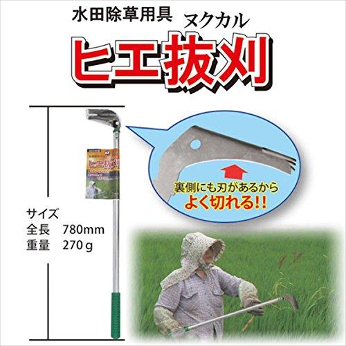 三陽金属(SANYO METAL) 水田除草用具 ヒエ抜刈