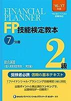 '16~'17年版 FP技能検定教本2級7分冊総合演習(個人資産相談業務・実技編)