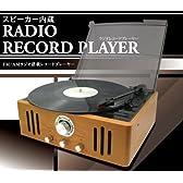マクロス ラジオ レコードプレーヤー 懐かしいLP・SP盤をもう一度味わい深いサウンドで聴こう! レコードプレイヤー